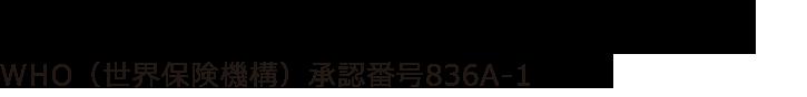 安定化・二酸化塩素(clo2)「ACプラス Pro」WHO(世界保険機構)承認番号836A-1