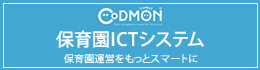 保育園・幼稚園ICTシステム「コドモン」