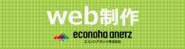 エコノハアネッツ株式会社