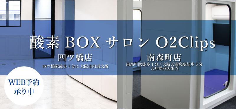 2021 7.1.thr GRAND OPEN 四ツ橋駅徒歩1分に大阪市内最大級「酸素BOXサロン」