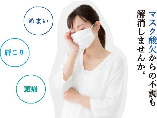 めまい、肩こり、頭痛などの、マスク酸欠からの不調も解消しませんか?