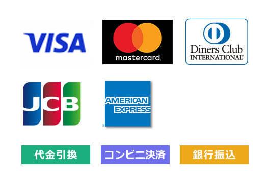 VISA・MasterCard・Diners・JCB・AMEX・銀行振込・代金引換・コンビニ決済