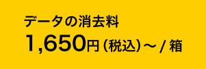 データの消去料1,620円(税込)~/個