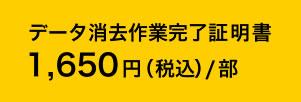 データ消去作業完了証明書1,620円(税込)/部