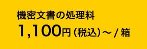 機密文書の処理料1,100円(税込)~/箱