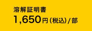 溶解証明書1,650円(税込)/部