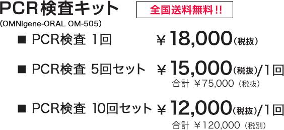 PCR検査キット■ PCR検査 1回18000円(税抜)■ PCR検査 5回セット15000円(税抜)/1回■ PCR検査 10回セット12000円(税抜)/1回