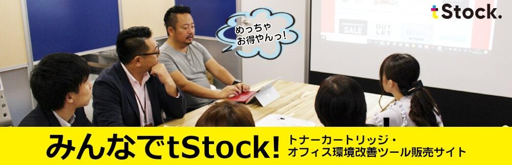 みんなでtStock.!トナーカートリッジ・オフィス環境改善ツール販売サイト.会社概要へ