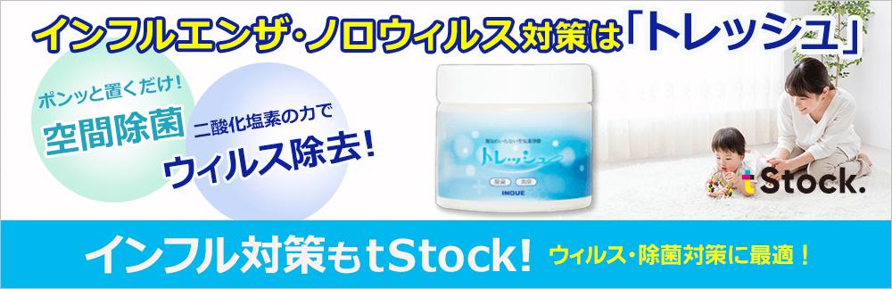 インフル対策もtStock.!ウイルス・除菌対策に最適!