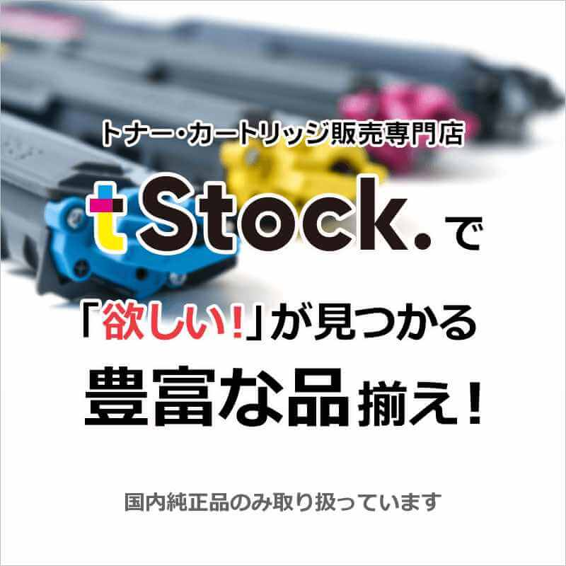 tStock.で「欲しい」が見つかる豊富な品揃え