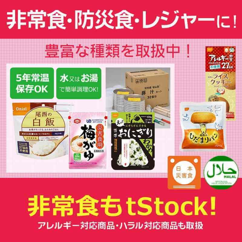 非常食もtStock.!アレルギー対応商品・ハラル対応商品も取扱い