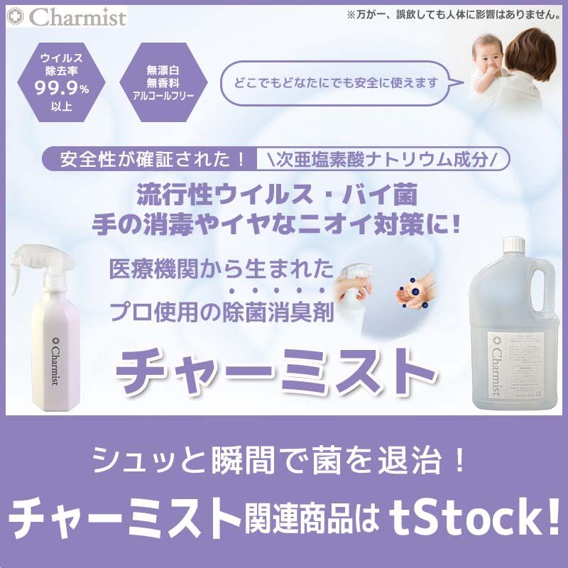 除菌消臭剤チャーミスト