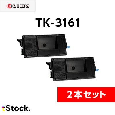 【国内純正】京セラ トナー TK-3161 2本セット