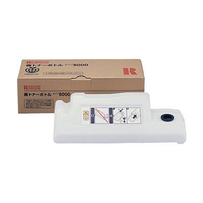【国内純正】RICOH 廃トナーボトル/タイプ8000 307808