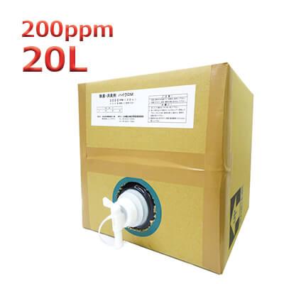 除菌液 ハイクロM Tタイプ 200ppm 20L ホテル向け 企業向け 洗浄 掃除 安全 弱酸性の除菌 消臭剤 次亜塩素酸ナトリウム