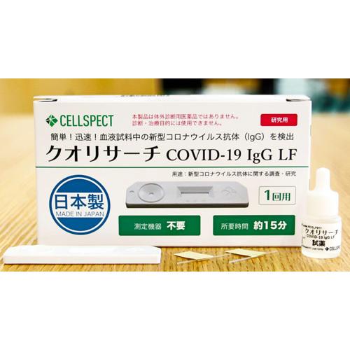 【10セット】新型コロナウイルス抗体検出(日本製)抗体測定キットクオリサーチ「COVID-19 lgG LF」単品