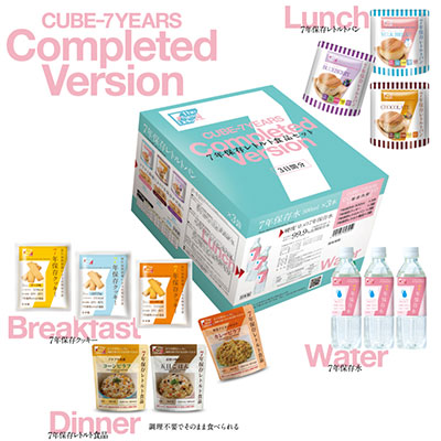 【The Next Dekade】Cube-7Years Completedセット(4個入り/1ケース) 7年保存3日分保存食セット[レトルト加工されたクッキー・パン・ゴハン] 保存食 防災グッズ 防災セット 防災対策 備蓄 災害 食品 保存食 栄養 災害時 非常事態 備蓄食