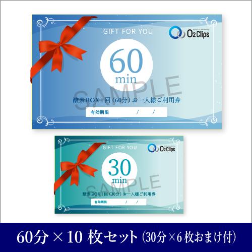 酸素カプセル回数券 60分×10枚+おまけ付き | 酸素BOXサロン「O2Clips(オーツークリップ)」60分チケット×10枚(30分チケット×6枚付)※有効期限:発行日より180日間